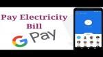 Google Pay ద్వారా తెలంగాణ కరెంటు బిల్లును పే చేయడం ఎలా?