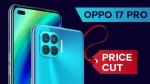 Oppo F17 Pro పై ధర తగ్గింది. అన్ని స్టోర్లలో కూడా...! కొత్త ధర ఇదే !