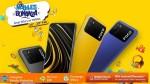 Flipkart Mobile Bonanza Sale: poco స్మార్ట్ఫోన్ల కొనుగోలు మీద ఊహించని డిస్కౌంట్ ఆఫర్లు