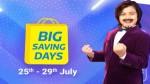 Flipkart Big Saving Days సేల్స్ త్వరలోనే!! డిస్కౌంట్ ఆఫర్స్ మీద ఓ లుక్ వేయండి