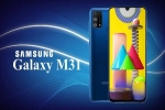 Samsung Galaxy M31 కొత్త ఫోన్ ధరలు, స్పెసిఫికేషన్స్ ఇవే...