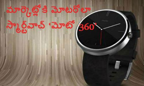మార్కెట్లోకి మోటరోలా స్మార్ట్వాచ్ 'మోటో 360'