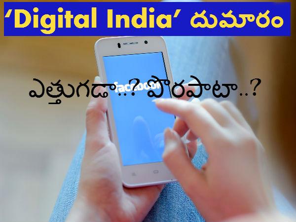 ఫేస్బుక్లో 'Digital India' దుమారం