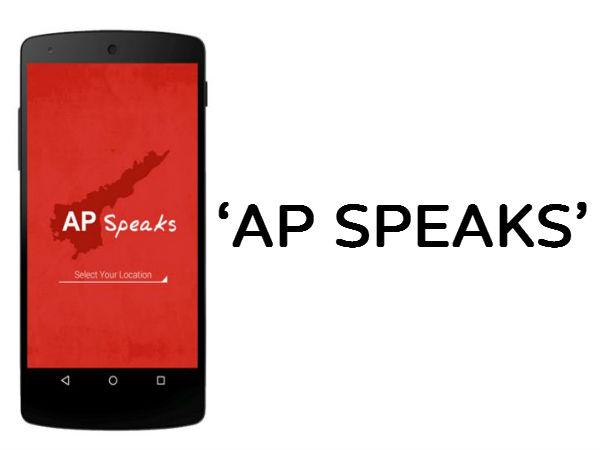 'AP SPEAKS'..ఇది ప్రభుత్వ యాప్