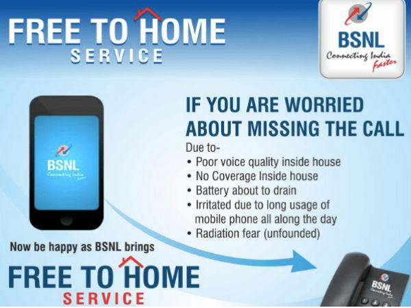 BSNL మొబైల్ కాల్స్ను ల్యాండ్ లైన్లో రిసీవ్ చేసుకోవచ్చు