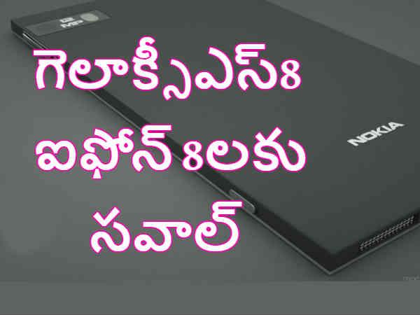 నోకియా బ్లాక్ బాస్టర్ స్మార్ట్ఫోన్, Nokia 8 హైలెట్స్..