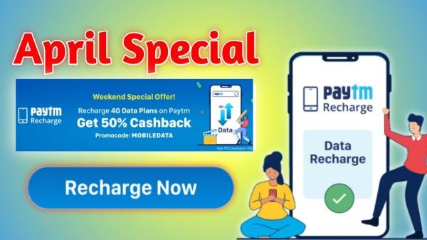 Paytm Offers: ఈ రీఛార్జ్ లపై 50% క్యాష్బ్యాక్.. మీరు ట్రై చేయండి...