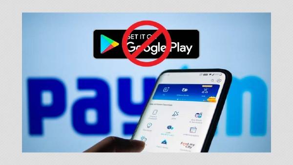 Google ప్లే స్టోర్ నుండి Paytm app అవుట్!! కారణం ఇదే...