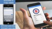 PF బ్యాలెన్స్ ను SMS ద్వారా తెలుసుకోవడం ఎలా?