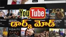 YouTube యొక్క డార్క్ మోడ్ను ప్రారంభించడం ఎలా?