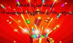 దీపావళి స్పెషల్ ఆఫర్లు: 10 ఆండ్రాయిడ్ స్మార్ట్ఫోన్ల పై గొప్ప తగ్గింపు