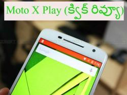 'Moto X Play' (క్విక్ రివ్యూ)