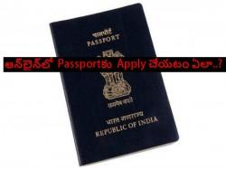 ఆన్లైన్లో Passportకు Apply చేయటం ఏలా..?
