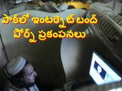 పాక్లో ఇంటర్నెట్ బంద్: పోర్న్ ప్రకంపనలు
