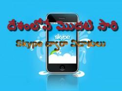 skype ద్వారా భార్యాభర్తలకు విడాకులు