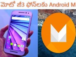 మోటో జీ3 ఫోన్లకు Android M అప్డేట్