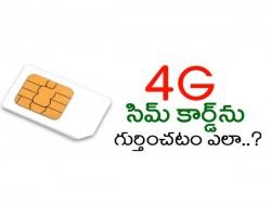 2G, 3G, 4G సిమ్ కార్డ్లను గుర్తించటం ఎలా..?