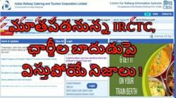 మూతపడనున్న IRCTC, ఛార్జీల బాదుడుపై విస్తుపోయే నిజాలు !