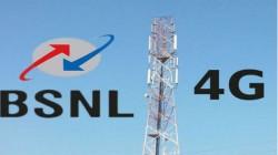 BSNL 4జీ వచ్చేస్తోంది..