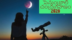 Lunar Eclipse 2020: నేటి చంద్రగ్రహణంను ఆన్లైన్లో చూడాలని ఉందా?