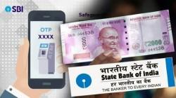 ATMను ఉపయోగించే విధానాన్ని మారుస్తున్న SBI