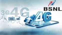 BSNL 4G: 4G స్పెక్ట్రంను అందుకున్న BSNL... త్వరలోనే ప్రారంభం...