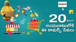 Online Shoping ప్రియులకు సూపర్ న్యూస్....20 నుంచి ఆన్లైన్ డెలివరీలు....