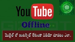 YouTube వీడియోను ఆఫ్లైన్ వీక్షణ కోసం స్మార్ట్ఫోన్లో ఎలా సేవ్ చేయాలి?