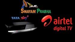 Tata Sky, Airtel Digital TV వినియోగదారులకు గొప్ప శుభవార్త... విద్యారులకు ముఖ్యంగా