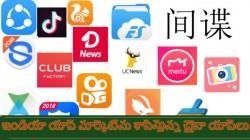 Chinese Apps: ఇండియా యాప్ మార్కెట్ను శాసిస్తున్న చైనా యాప్లు ఇవే