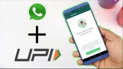 WhatsApp Paymentsలను స్మార్ట్ఫోన్లో సెటప్ చేయడం ఎలా?