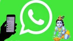 శ్రీకృష్ణ జన్మాష్టమి 2021 WhatsApp ప్రత్యేక స్టిక్కర్లను సృష్టించడం ఎలా?